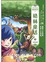 格林童话-2-漫画珍藏本