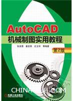 AutoCAD机械制图实用教程-第2版