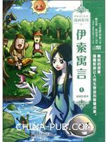 伊索寓言-1-漫画珍藏本