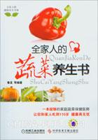 全家人的蔬菜养生书