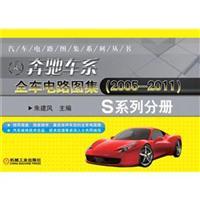 2005-2011-S系列分册-奔驰车系全国电路图集