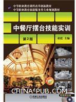 中餐厅摆台技能实训-第2版-配视频光盘