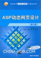 ASP动态网页设计(第2版)