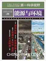 (特价书)能源与环境-第一科学视野-修订版