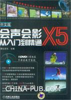 中文版会声会影X5从入门到精通(1DVD)