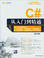 C#从入门到精通(第3版)