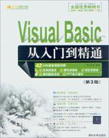 Visual Basic从入门到精通-(第3版)