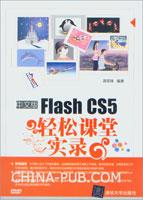 Flash CS5轻松课堂实录-中文版