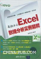 高效办公Excel数据分析实例精粹