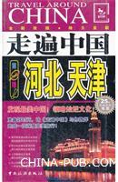 河北 天津 走遍中国(第2版)
