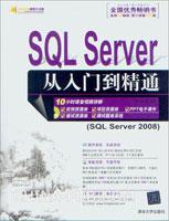 SQL Server从入门到精通