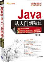 Java从入门到精通(第3版)