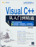 Visual C++从入门到精通-(第3版)