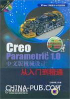 Creo Parametric 1.0中文版机械设计从入门到精通(含1DVD)