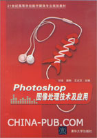 Photoshop图像处理技术及应用