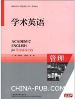学术英语(管理)(高等学校专门用途英语ESP系列教材)(配CD-ROM)