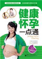 (特价书)健康怀孕一点通