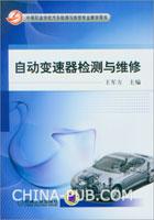 自动变速器检测与维修