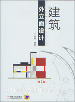 建筑外立面设计-第2版
