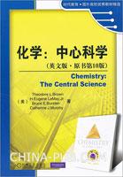 化学:中心科学(原书第10版・英文版)