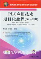 PLC应用技术项目化教程-S7-200