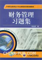 财务管理习题集