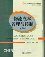 物流成本管理与控制(第3版)