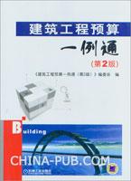 建筑工程预算一例通-第2版