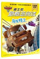 乌龙特工-迪士尼新概念阅读