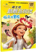 仙子大冒险-迪士尼新概念阅读