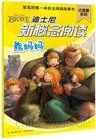 熊妈妈-迪士尼新概念阅读