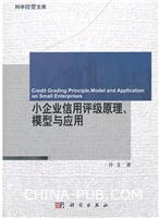 小企业信用评级原理.模型与应用[按需印刷]
