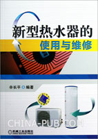 新型热水器的使用与维修