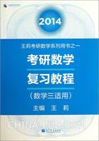 2014考研数学复习教程(数学三适用)