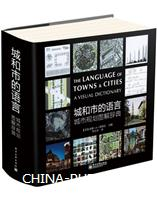 城和市的语言-城市规划图解辞典