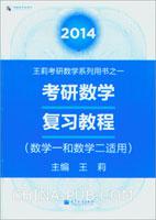 2014考研数学复习教程-数学一和数学二适用-王莉考研数学系列用书之一