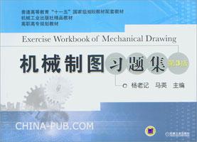 机械制图习题集-第3版