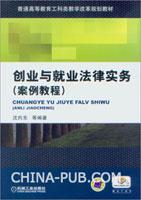 创业与就业法律实务(案例教程)