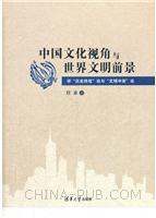 中国文化视角与世界文明前景-评历史终结认与文明冲突论