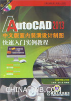 AutoCAD 2013中文版室内装潢设计制图快速入门实例教程-(含1DVD)