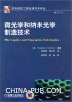 微光学和纳米光学制造技术