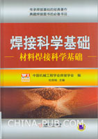 材料焊接科学基础(精)