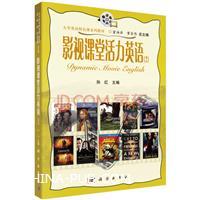 影视课堂活力英语-(2)-(含1张DVD光盘)