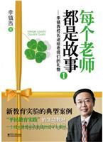 (特价书)每个老师都是故事-李镇西校长送给老师们的礼物-1