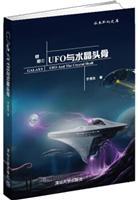 银河-UFO与水晶头骨-1