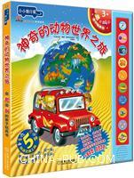 神奇的动物世界之旅-小小旅行家