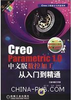 Creo Parametric 1.0中文版数控加工从入门到精通-(含1DVD)