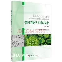 微生物学实验技术-(第二版)