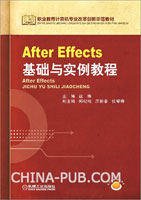 After Effects基础与实例教程
