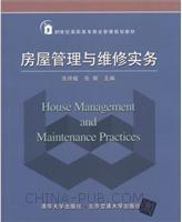 房屋管理与维修实务